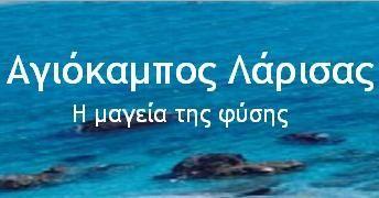 ΑΓΙΟΚΑΜΠΟΣ ΑΓΙΟΚΑΜΠΟΣ WWW.agiokampos-larissas.gr | BLOGS-SITES FREE DIRECTORY