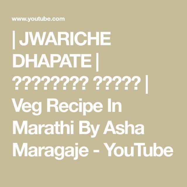 | JWARICHE DHAPATE | ज्वारीचे धपाटे | Veg Recipe In Marathi By Asha Maragaje - YouTube