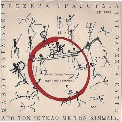 """Μάνος Χατζιδάκις, Οδυσσέας Ελύτης – Τέσσερα Τραγούδια Του Οδυσσέα Ελύτη Από Τον """"Κύκλο Με Την Κιμωλία""""  --  Σκηνική μουσική και τραγούδια για το ομώνυμο έργο του Bertolt Brecht σε μετάφραση και απόδοση στίχων Οδυσσέα Ελύτη. Γράφτηκε από τον Μάνο Χατζιδάκι τα έτη 1956-1957 και παρουσιάστηκε από το Θέατρο Τέχνης σε σκηνοθεσία Καρόλου Κουν. Σκηνικά και κοστούμια: Γιώργος Βακαλό. Τραγούδι: Γιώργος Μούτσιος. Πιάνο: Μάνος Χατζιδάκις."""