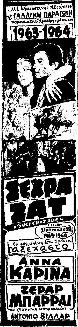 Σεχραζάτ, 1964