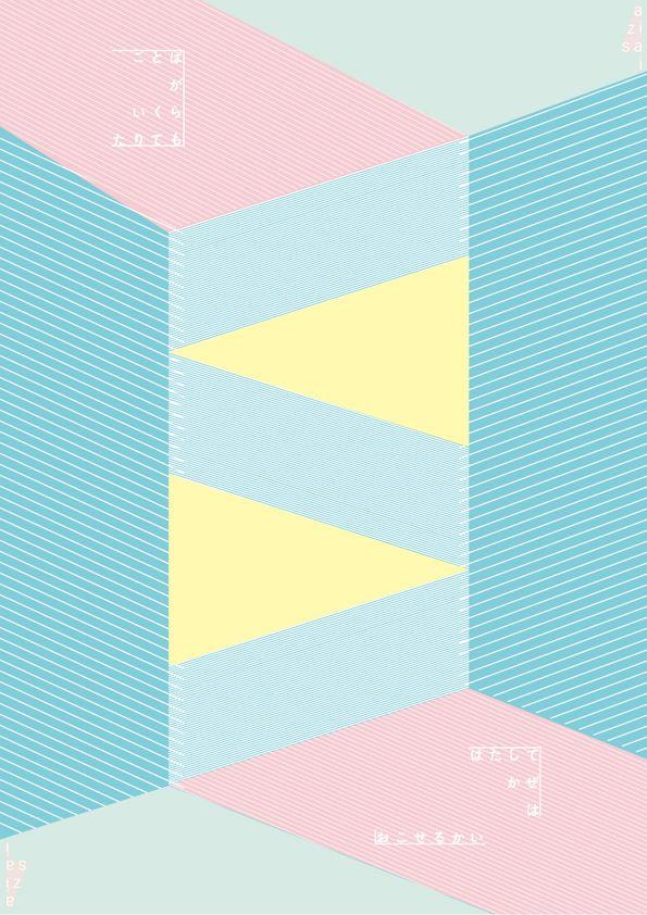 25 Best Ideas About Pastel Pattern On Pinterest Pastel