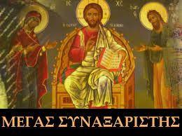 ΣΗΜΕΡΑ ΕΟΡΤΑΖΟΥΝ http://www.synaxarion.gr/gr/m/2/d/11/sxsaintlist.aspx
