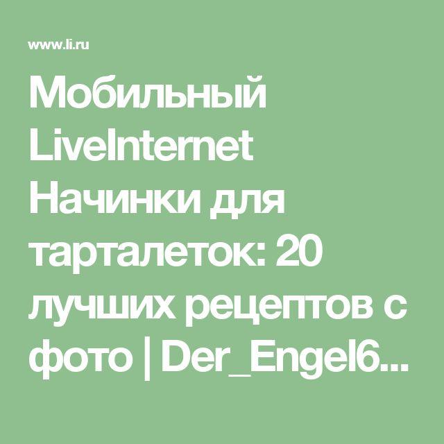 Мобильный LiveInternet  Начинки для тарталеток: 20 лучших рецептов с фото | Der_Engel678 - Дневник Der_Engel678 |