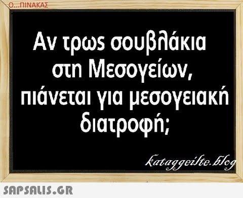 #lol #funny_greek_quotes #edita