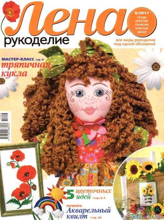 ЛЕНА рукоделие 2011-06. - Лена рукоделие - Журналы по рукоделию - Страна…
