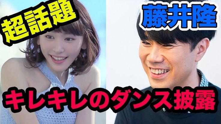 藤井隆の恋ダンスがキレキレとネットで話題に!【ワイネタDX】