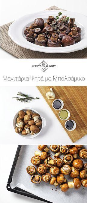 Μανιτάρια Ψητά με Μπαλσάμικο | Συνταγή