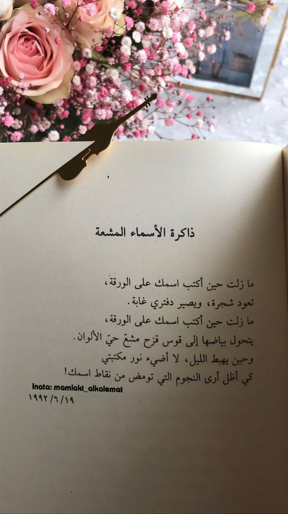 Pin By Mona Aburashid On My Collection Engagement Pictures Words Arabic Words