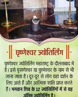 Shri Ghushmeshwar Dwadashwa Jyotirling
