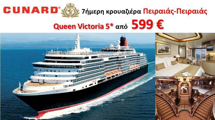 7ήμερη Κρουαζιέρα Κωνσταντινούπολη & Ελλάδα με το Queen Victoria από 599€