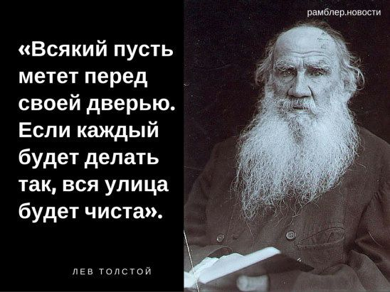 Лев Толстой http://to-name.ru/biography/lev-tolstoj.htm