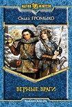 Верные враги. Начните читать книги Громыко Ольга в электронной онлайн библиотеке booksonline.com.ua. Читайте любимые книги с мобильного или ПК бесплатно и без регистрации.