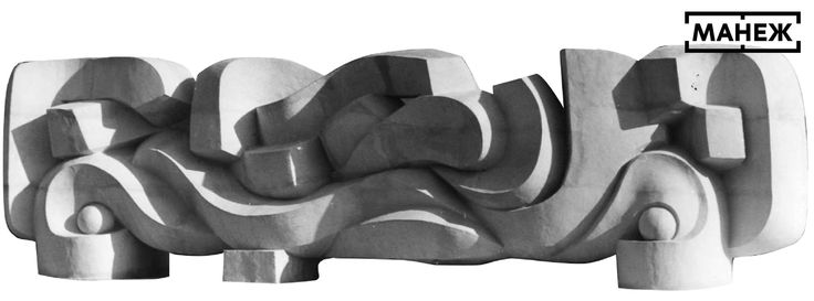вадим сидур скульптуры - Google Search