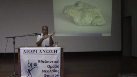 Διάλεξη του Νίκου Λυγερού με θέμα: ''ΑΟΖ, Ζεόλιθος, Καινοτομία''. Πολύκεντρο Μοιρών. Σάββατο 30 Αυγούστου 2014.
