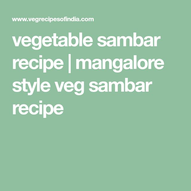 vegetable sambar recipe | mangalore style veg sambar recipe