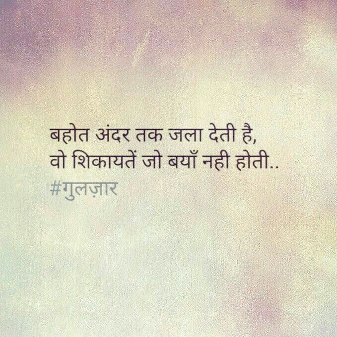 219 Best Images About Shayari On Pinterest