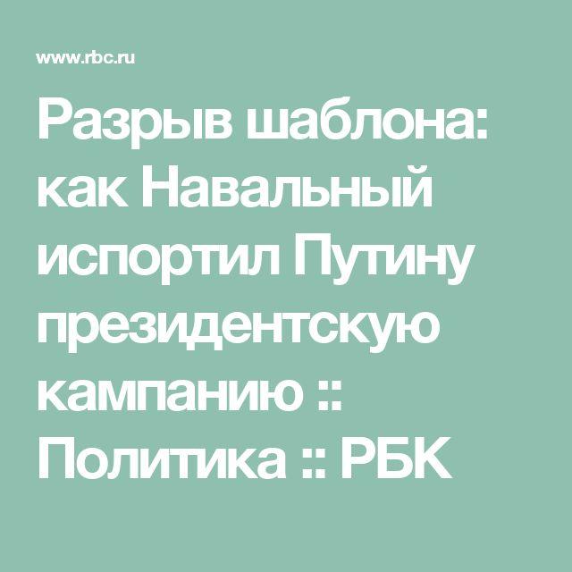 Разрыв шаблона: какНавальный испортил Путину президентскую кампанию :: Политика :: РБК