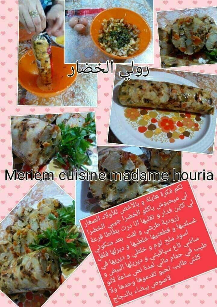 رولي الخضار Food Cooking Comfort Food