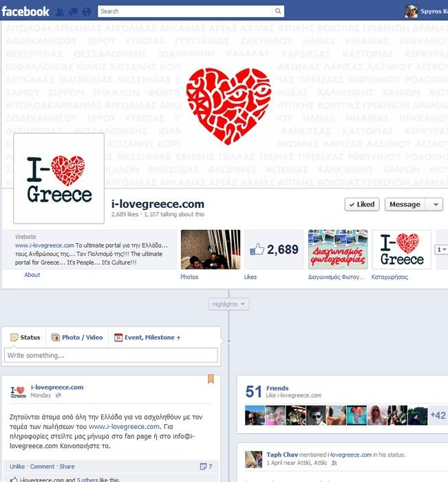 i-lovegreece.com // Case study // Fan Page