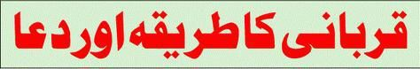 Eid Ul Azha Qurbani Dua