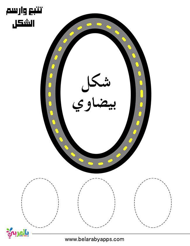 نشاط رسومات الاشكال الهندسيه للاطفال لعبة تتبع الشكل بالسيارة جاهزة للطباعة بالعربي نتعلم Free Printable Worksheets Printable Worksheets Worksheets Free