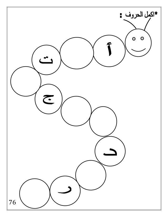 بوكلت اللغة العربية بالتدريبات لثانية حضانة Arabic booklet