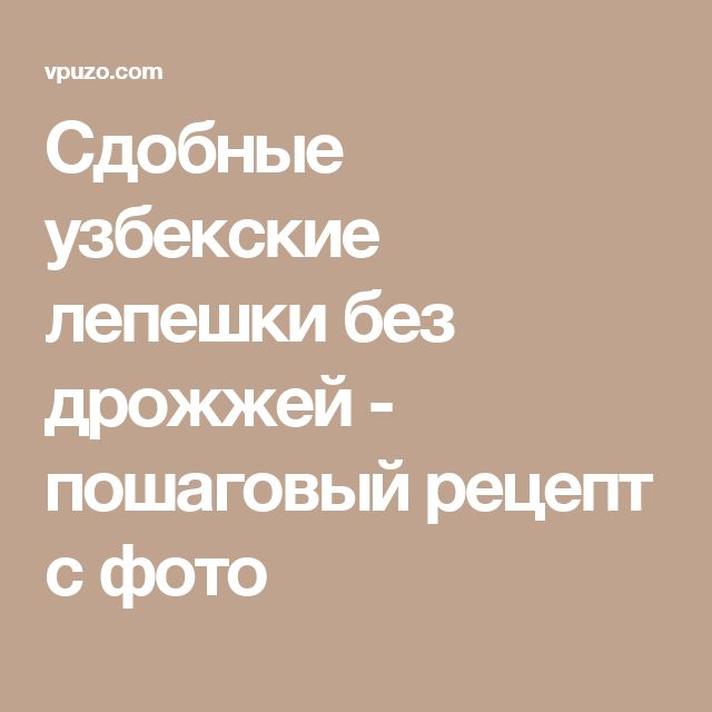 Сдобные узбекские лепешки без дрожжей - пошаговый рецепт с фото