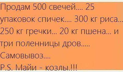 Конец света.)))