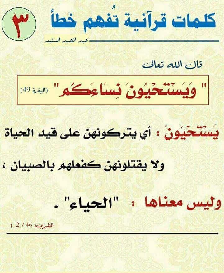 متجدد سلسلة بطاقات كلمـات قرآنيـة قد تفهم خطأ منتديات التصفية و التربية السلفية Islamic Inspirational Quotes Quran Quotes Learn Quran
