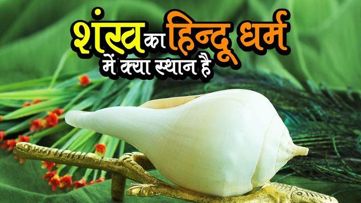 शंख का हिन्दू धर्म में क्या स्थान है?