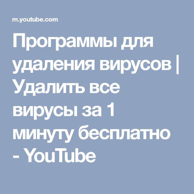 Программы для удаления вирусов | Удалить все вирусы за 1 минуту бесплатно - YouTube