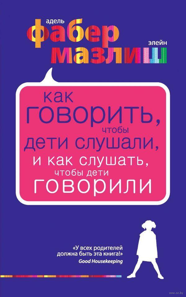 """Адель Фабер и Элейн Мазлиш """"Как говорить, чтобы дети слушали"""""""
