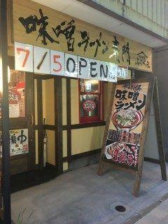 大名に7月5日からオープンする味噌ラーメンと餃子のお店を発見  お店の名前はふくべえ ここら辺では味噌ラーメン専門店は珍しいので嬉しいですね  場所は赤坂の福寿飯店から大名の通りに入ってスグのところですtags[福岡県]