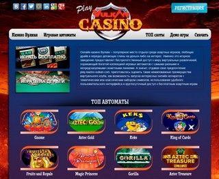 Зарубежные казино с бонусом за регистрацию