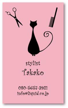 美容師名刺 ピンクのなかのはさみとクシと猫と