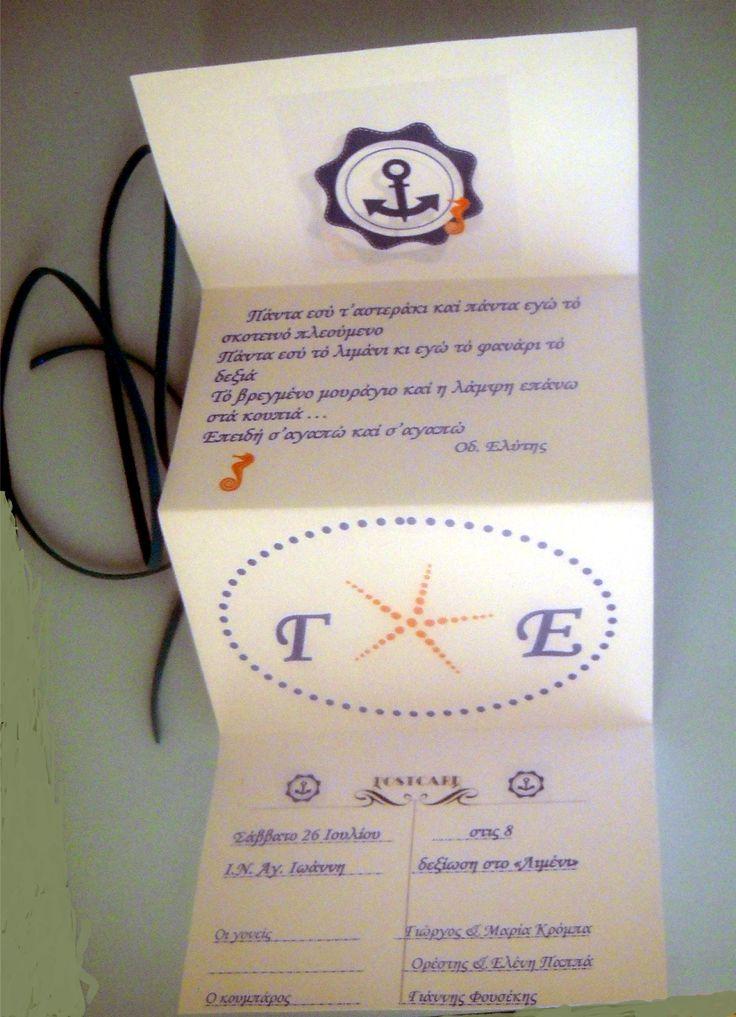 Το προσκλητήριο ανοίγει και εμφανίζεται μια μεγάλη κάρτα χωρισμένη στα 4. Τα χρώματα, τα σχέδια και τα κείμενα μπορούν να αλλάξουν