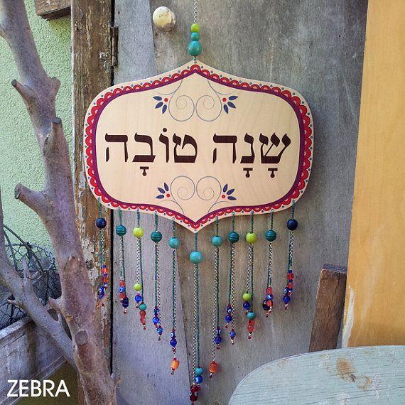 Jewish New Year-Hebrew-Rosh Hashanah-L'Shana Tovah by zebratoys