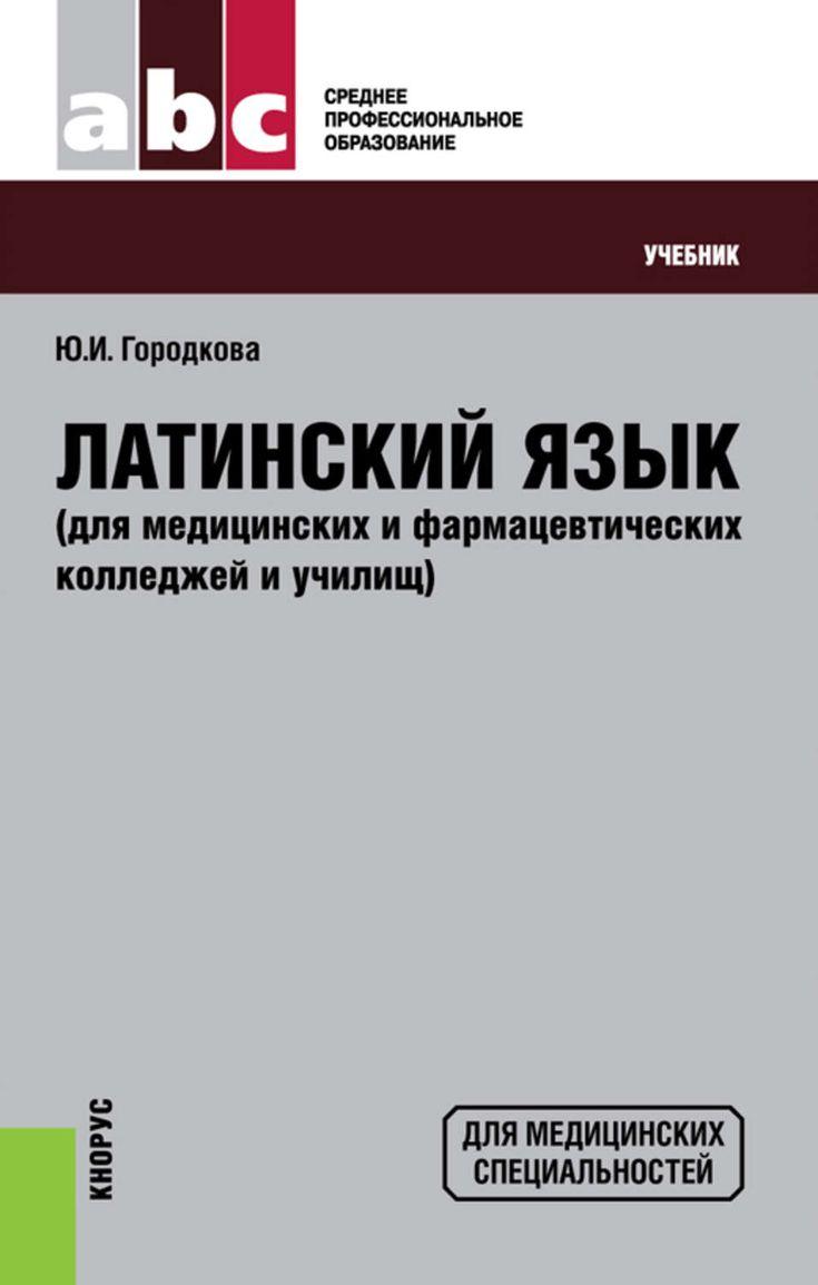 Перевод с латинского на русский учебник городкова