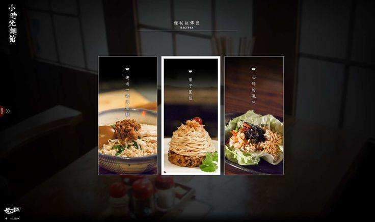 CF | 統一麵 / 小時光麵館-麵譜 - K4s Motion Studio