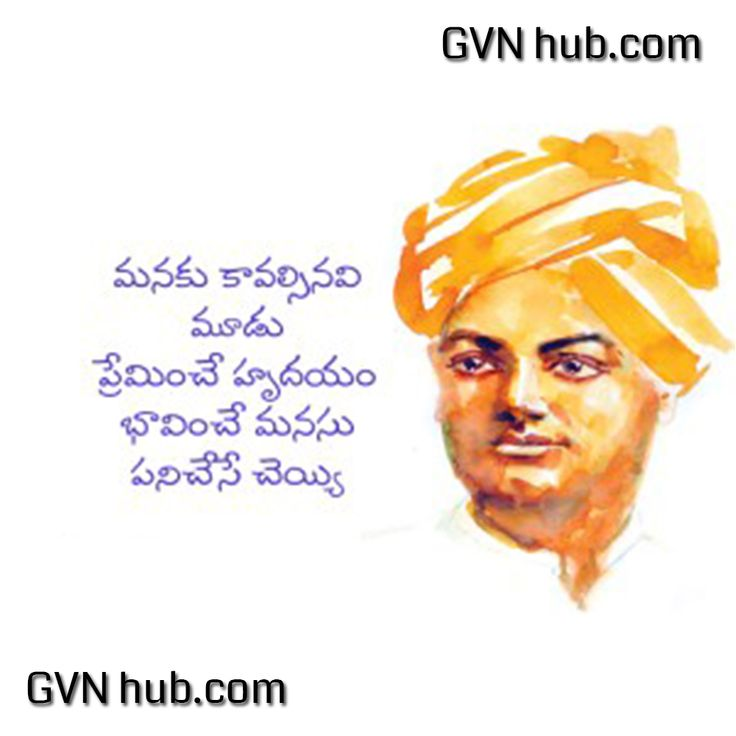The 25+ Best Telugu Inspirational Quotes Ideas On