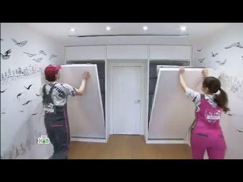 Квартирный вопрос | Шкаф кровать | мебель трансформер - YouTube