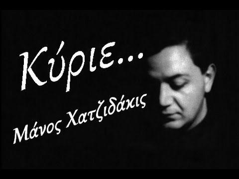 Κύριε - Μάνος Χατζιδάκις {by Lina}