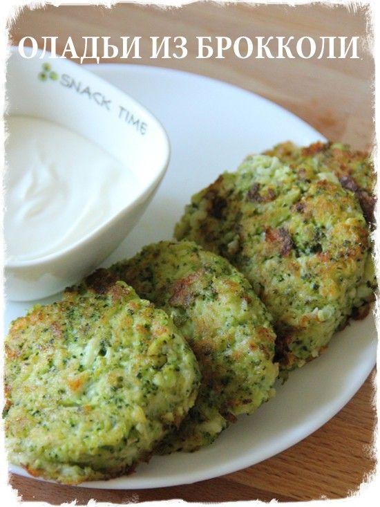 Очень вкусные оладьи из брокколи - рецепт с фото