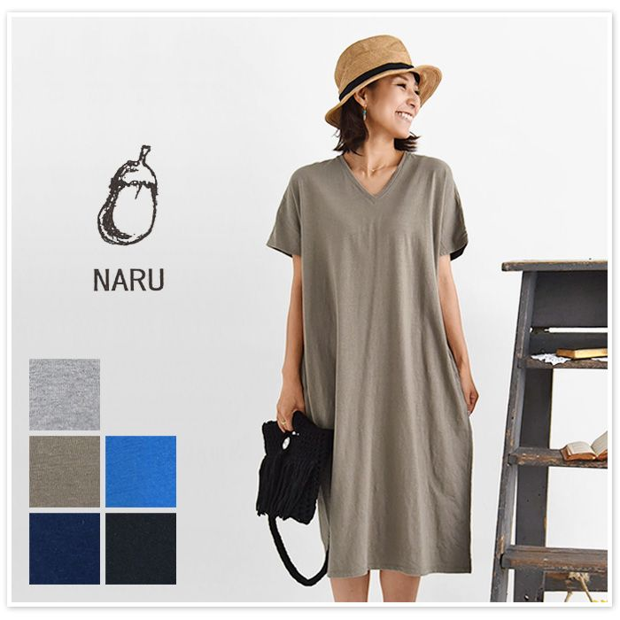 【NARU ナル】ラフィー 天竺 半袖 Vネック ロング Tシャツ ワンピース (625011)