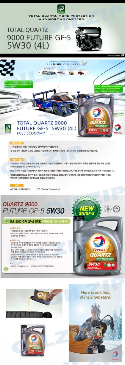 TOTAL QUARTZ 9000 FUTURE GF-5 5W30(4리터) : 네이버 카페