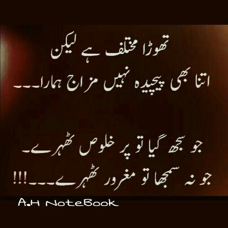 791 Best Images About Urdu Poetry On Pinterest