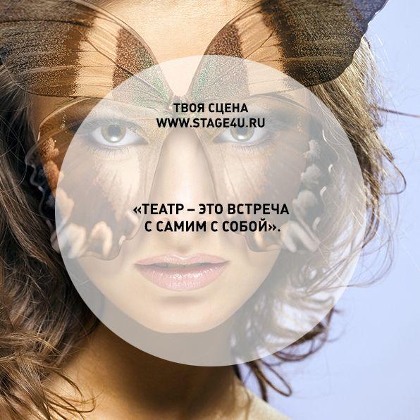 Театр - это встреча с самим собой Курсы для поступления в театральный вуз: http://stage4u.ru/