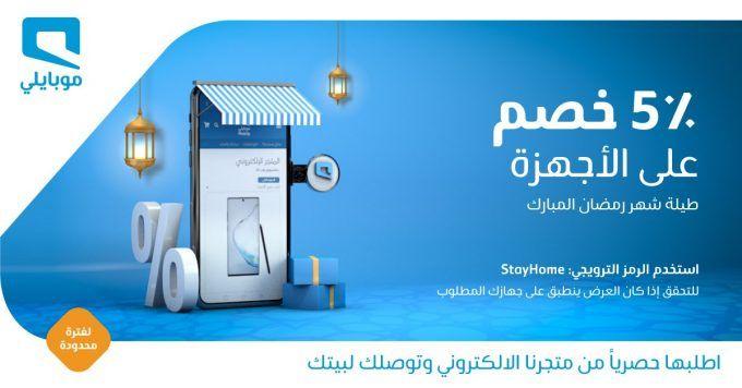 عروض سعودية عروض موبايلي اليوم 10 رمضان 1441 الموافق 3 مايو 20 Saudi Arabia Desktop Screenshot
