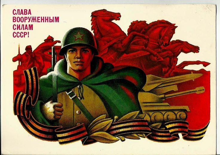 Military Postcard - Soviet Army and Navy Day - Vintage Russian Patriotic unused by LucyMarket on Etsy