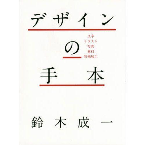 ブックデザイナー・鈴木 成一氏がこれまでに手がけてきた実例を紹介しながら、装丁制作について学ぶことができる一冊となっています。